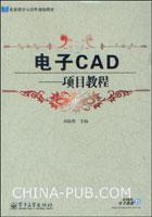 电子CAD:项目教程