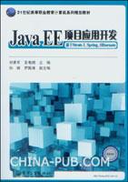 Java EE项目应用开发:基于Struts 2,Spring,Hibernate
