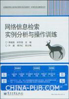 网络信息检索实例分析与操作训练