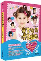 我家宝贝漂亮编发(含DVD光盘2张)(全彩)