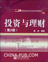 投资与理财(第2版)