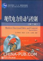 现代电力传动与控制(第二版)