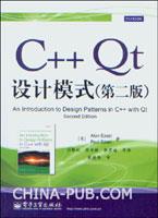 C++ Qt设计模式(第二版)