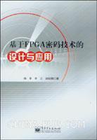 基于FPGA密码技术的设计与应用(含CD光盘1张)
