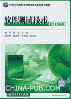软件测试技术(基于工作过程)