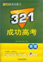 321成功高考.地理(2013版)(2013高考总复习)