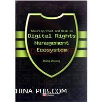 数字版权管理中的安全策略分析与选取(英文)