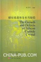 碳化硅晶体生长与缺陷