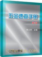 五金速查手册(第3版)
