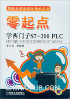 零起点学西门子S7-200 PLC