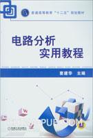 电路分析实用教程