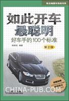 如此开车最聪明:好车手的100个标准(第2版)