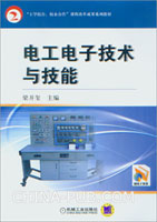 电工电子技术与技能
