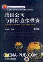 跨国公司与国际直接投资(第2版)