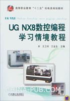 UG NX 8数控编程学习情境教程