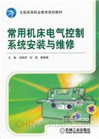 常用机床电气控制系统安装与维修