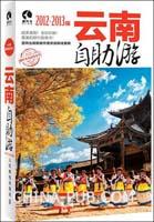 云南自助游:2012-2013版