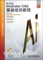 中文版Illustrator CS5基础培训教程