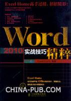 Word 2010实战技巧精粹