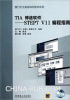 TIA 博途软件――STEP7 V11 编程指南