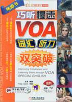 巧听慢速VOA,词汇听力双突破(进阶篇)