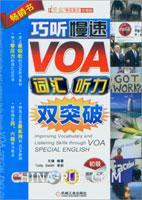 巧听慢速VOA,词汇听力双突破(初级)