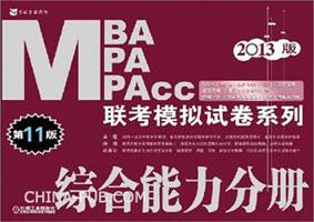 2013MBA、MPA、MPAcc联考模拟试卷系列:综合能力分册(第11版)