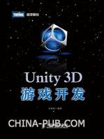 Unity 3D游戏开发(国内第一本本版Unity 3D图书)
