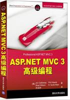 ASP.NET MVC 3高级编程(Microsoft 内部编写,创建数据驱动型动态Web程序的最新框架)