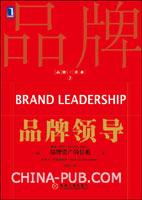 (特价书)品牌领导
