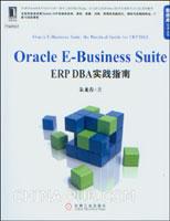 Oracle E-Business Suite:ERP DBA实践指南(资深专家Oracle老朱十数年经验结晶,系统深入讲解Oracle EBS架构、规划、部署、运维<a href=