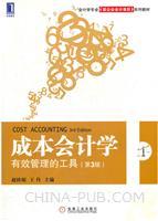 (特价书)成本会计学――有效管理的工具(第3版)