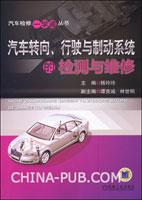 汽车转向、行驶与制动系统的检测与维修