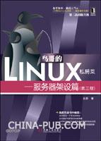 鸟哥的Linux私房菜――服务器架设篇(第三版)(畅销书第三次改版升级;适用于各种主流Linux版本)
