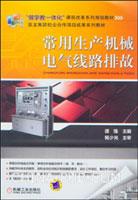 常用生产机械电气线路排故
