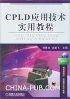 CPLD应用技术实用教程