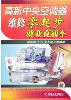 高新中央空调器维修零起步就业直通车