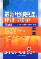 最新电梯原理、使用与维护(第2版)