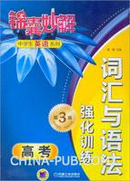 锦囊妙解中学生英语系列.词汇与语法强化训练.高考(第3版)