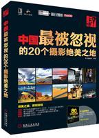 (特价书)印.像:中国最被忽视的20个摄影绝美之地
