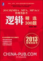 (特价书)2013年MBA、MPA、MPAcc管理类联考 逻辑精选300题