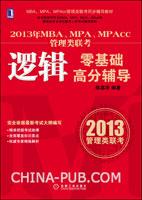 2013年MBA、MPA、MPAcc管理类联考逻辑零基础高分辅导