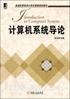 (特价书)计算机系统导论