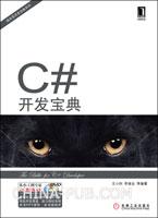 C#开发宝典[按需印刷]