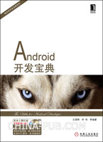 Android开发宝典