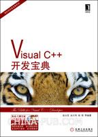 Visual C++开发宝典[按需印刷]