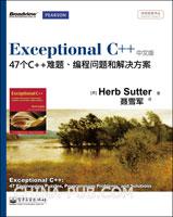 Exceptional C++:47个C++工程难题、编程问题和解决方案(中文版)
