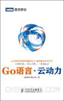 Go语言・云动力(云计算时代的新型编程语言)(china-pub首发)