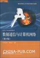 数据通信与计算机网络(第4版)
