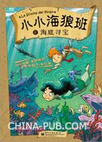 小小海狼班8―海底寻宝
